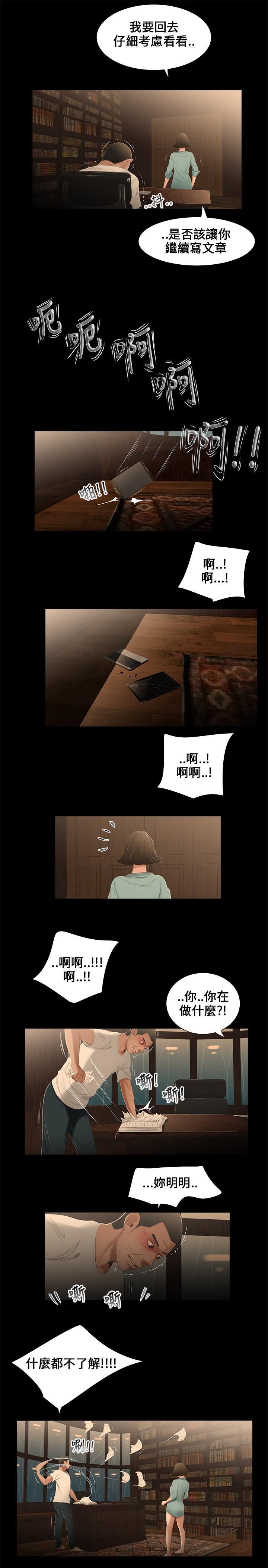 Three sisters 三姐妹Ch.13~19 (Chinese)中文 83