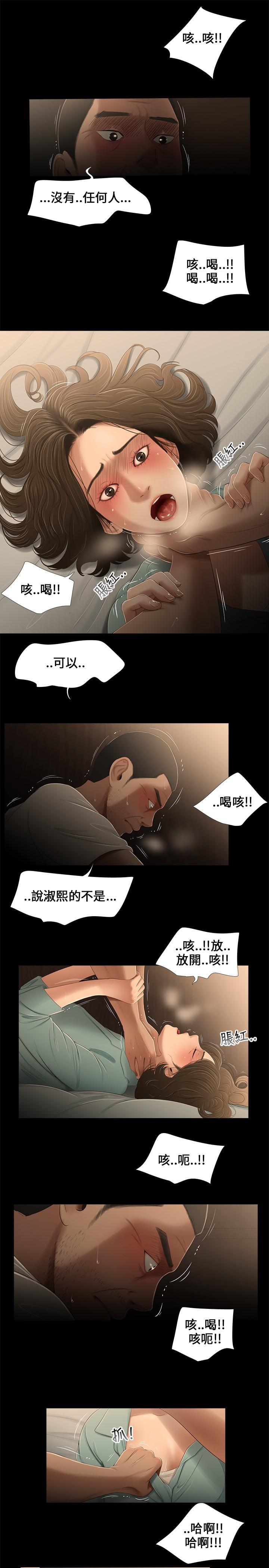 Three sisters 三姐妹Ch.13~19 (Chinese)中文 86