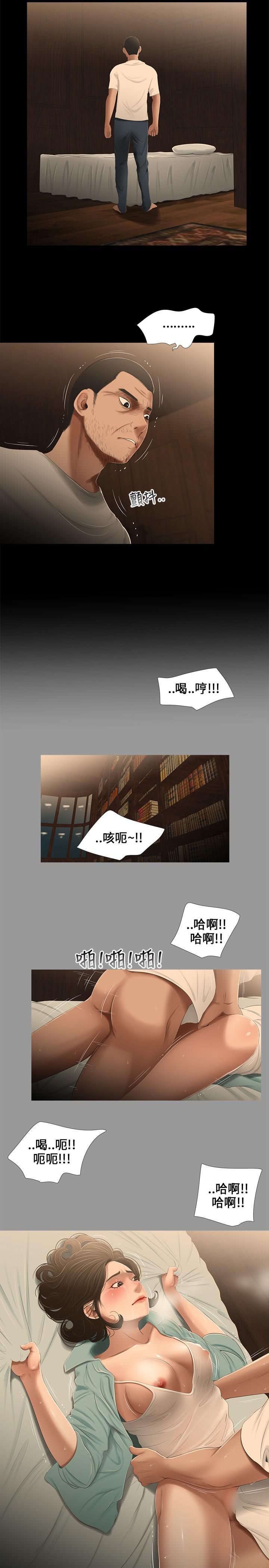 Three sisters 三姐妹Ch.13~19 (Chinese)中文 94