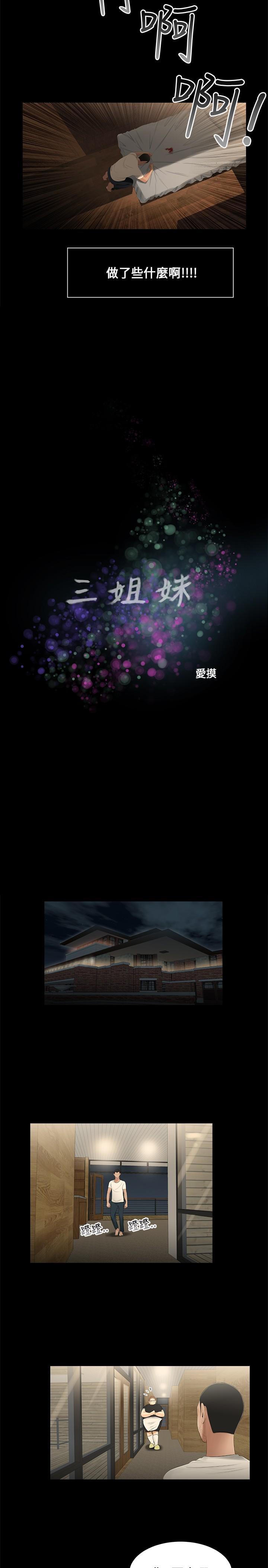 Three sisters 三姐妹Ch.13~19 (Chinese)中文 97