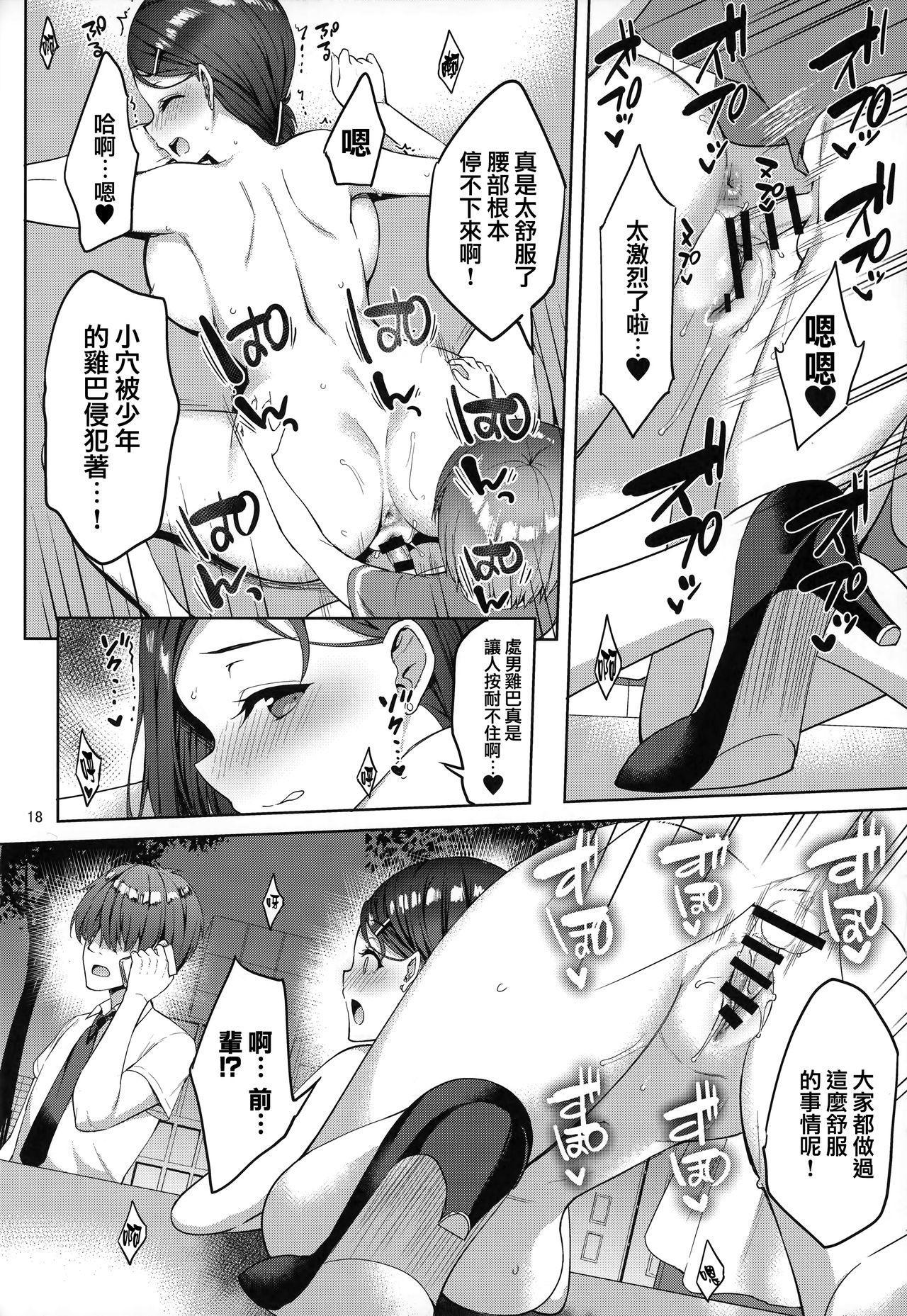 Tawawa na Kouhai-chan 17