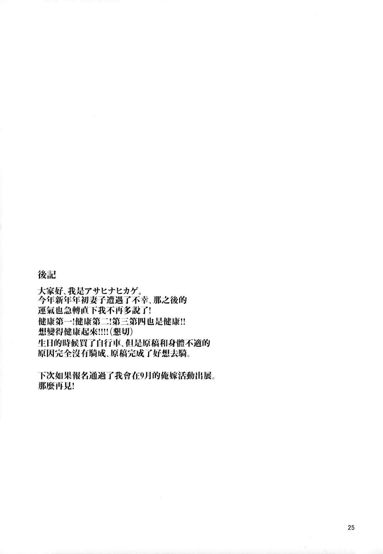 Tawawa na Kouhai-chan 24