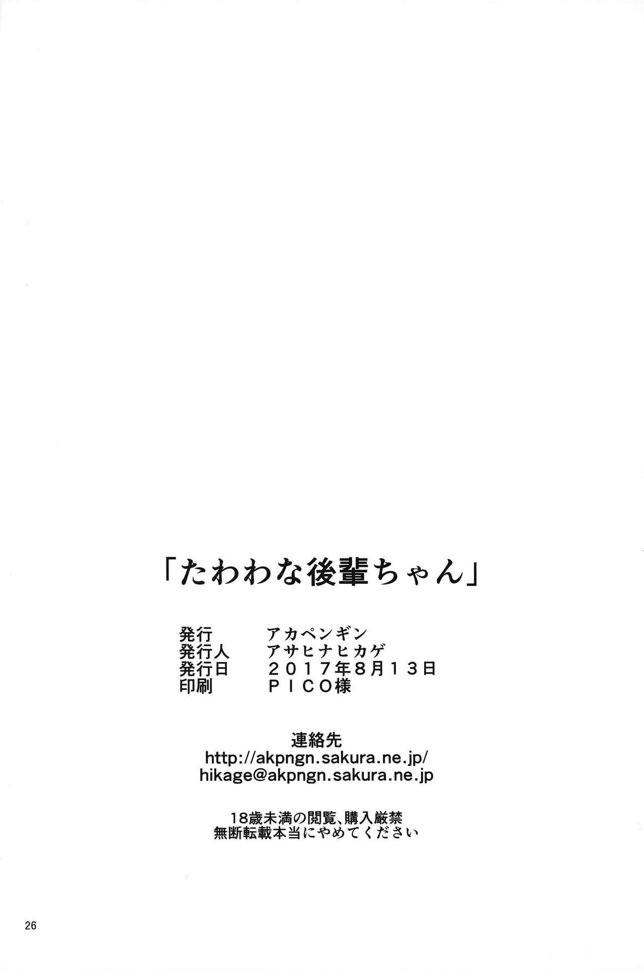 Tawawa na Kouhai-chan 25