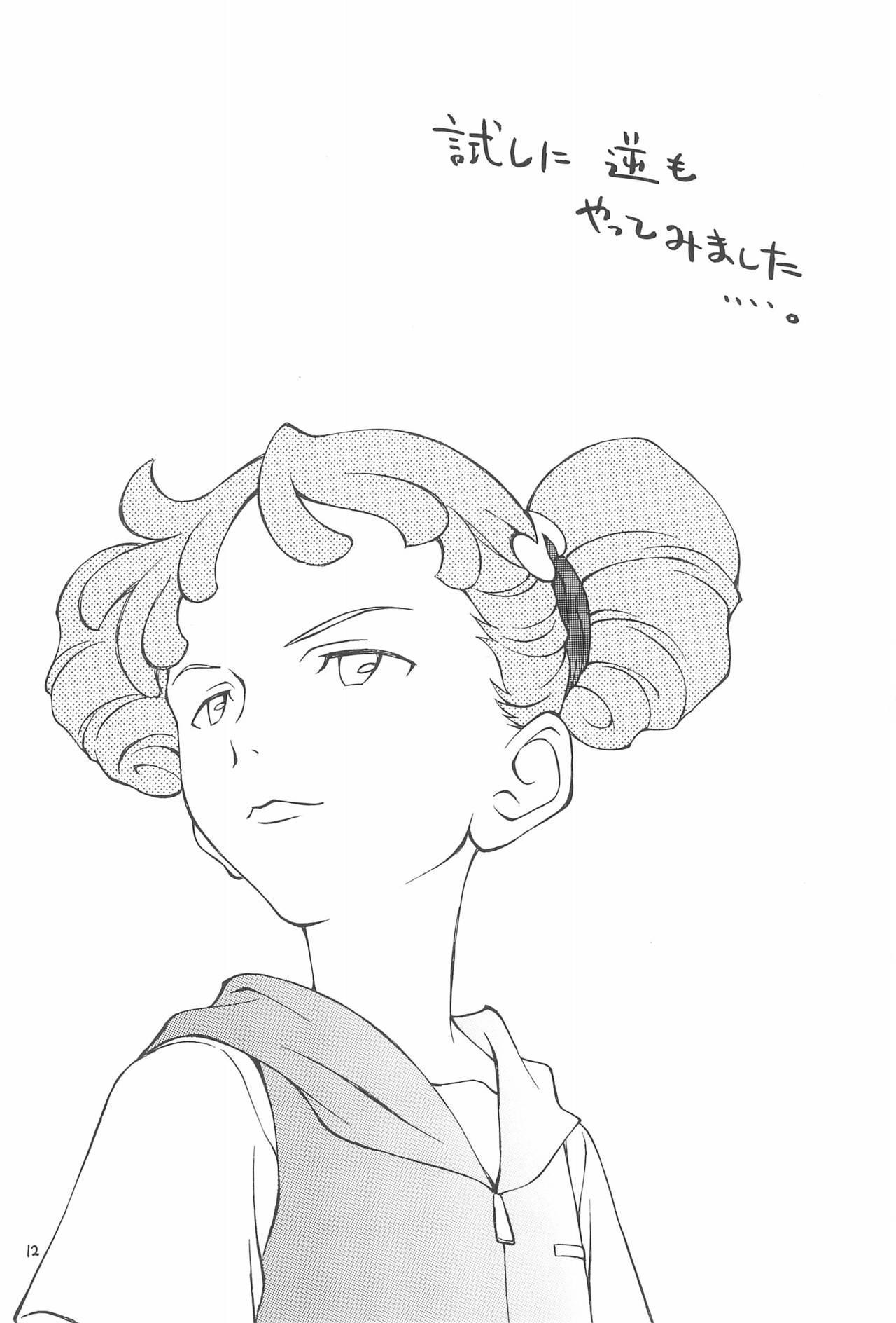 Ojamajo Love Kuru Kuru Rinne 11