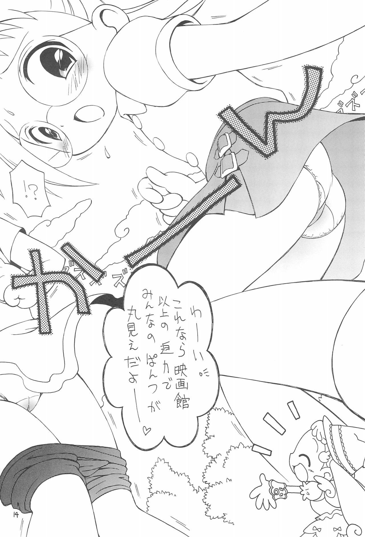 Ojamajo Love Kuru Kuru Rinne 13
