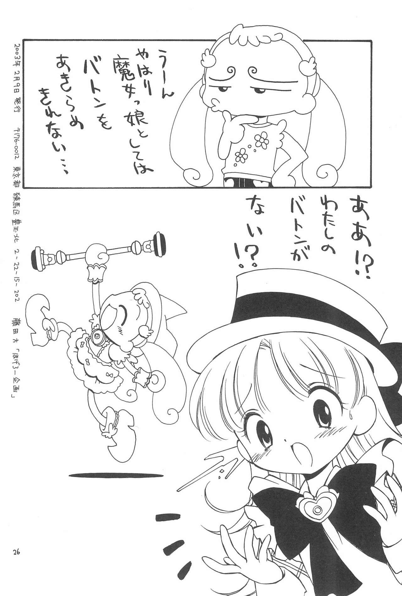 Ojamajo Love Kuru Kuru Rinne 25