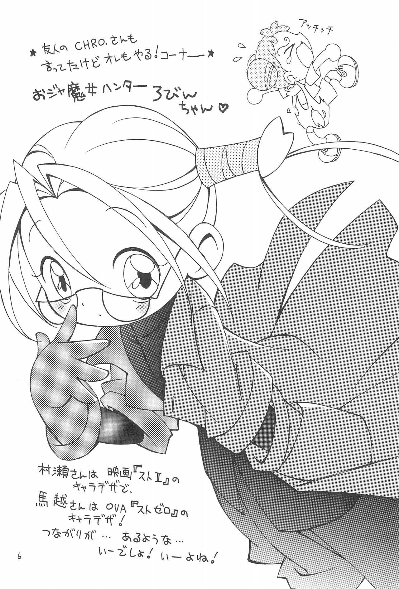Ojamajo Love Kuru Kuru Rinne 5
