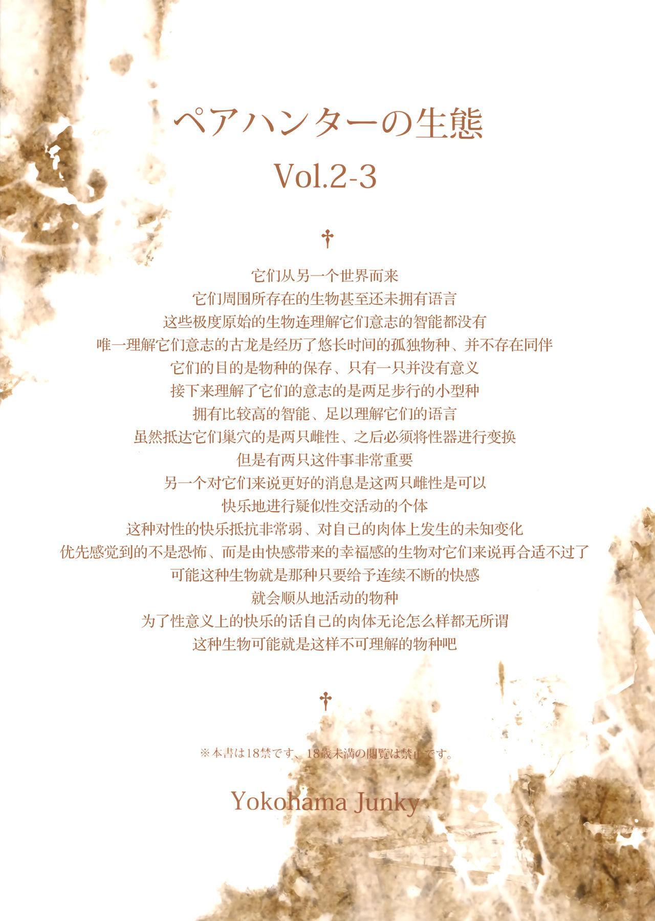Pair Hunter no Seitai Vol. 2-3 1