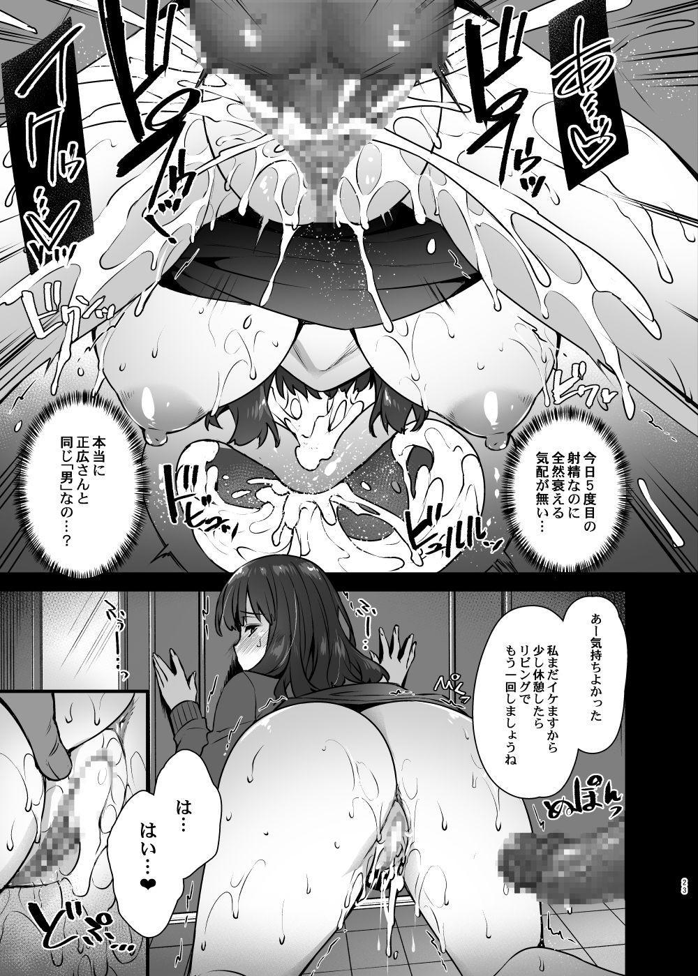 (C93) [Himeya (Abe Inori)] Rental Tanetsuke Oji-san 2 ~Hitozuma to Tanetsuke Oji-san no Ikkagetsu Yarimakuri Seikatsu~ 21