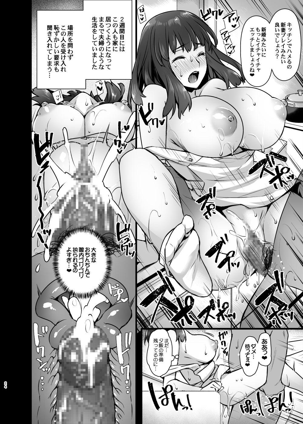(C93) [Himeya (Abe Inori)] Rental Tanetsuke Oji-san 2 ~Hitozuma to Tanetsuke Oji-san no Ikkagetsu Yarimakuri Seikatsu~ 22