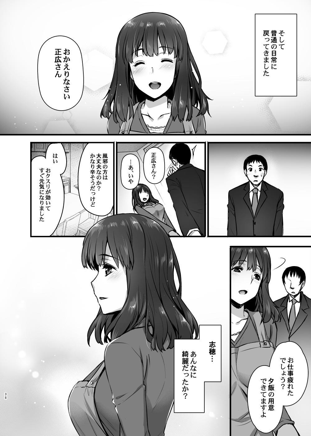 (C93) [Himeya (Abe Inori)] Rental Tanetsuke Oji-san 2 ~Hitozuma to Tanetsuke Oji-san no Ikkagetsu Yarimakuri Seikatsu~ 36