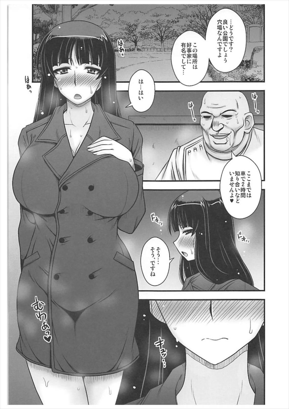 Modae Naku Nishizumi-ryuu Hitozuma Chijoku Shiriana Yagai Choukyou 13