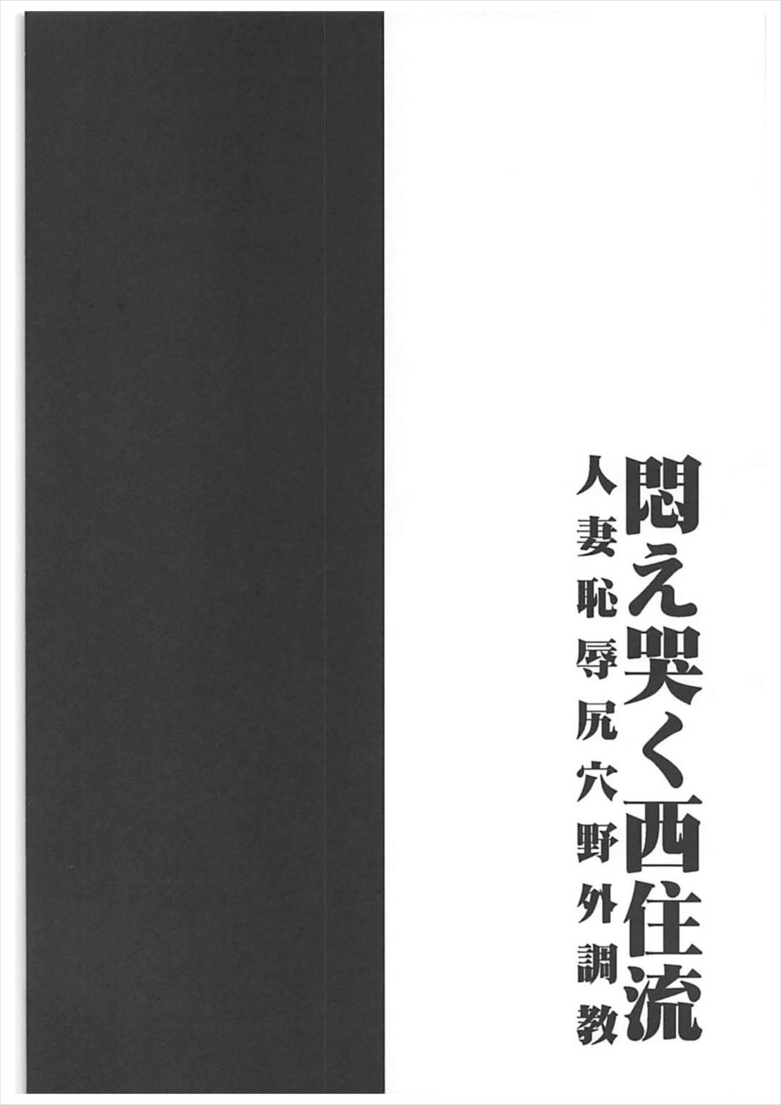 Modae Naku Nishizumi-ryuu Hitozuma Chijoku Shiriana Yagai Choukyou 2