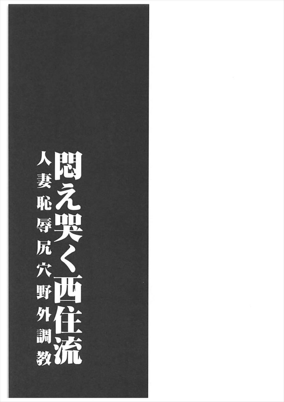 Modae Naku Nishizumi-ryuu Hitozuma Chijoku Shiriana Yagai Choukyou 31