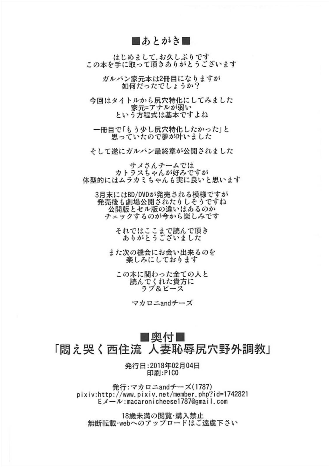 Modae Naku Nishizumi-ryuu Hitozuma Chijoku Shiriana Yagai Choukyou 32