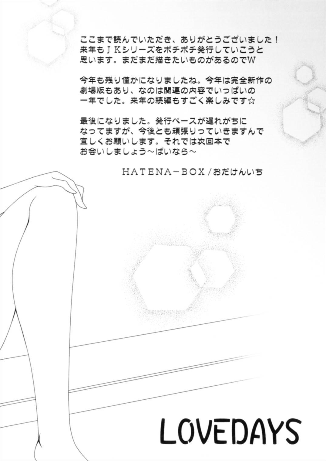 Hatsukoi 23