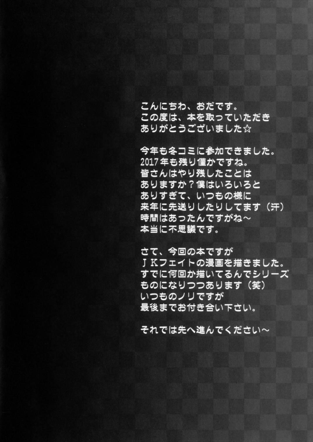 Hatsukoi 3