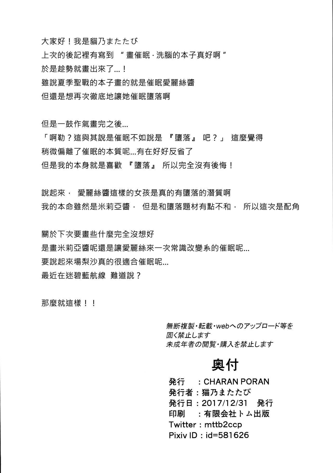 Saimin Arisu 26