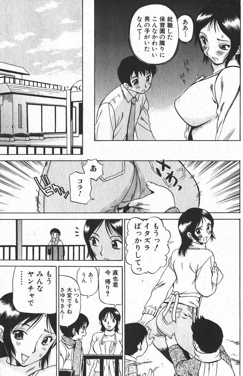 Jun-ai Kajitsu 2006-03 106