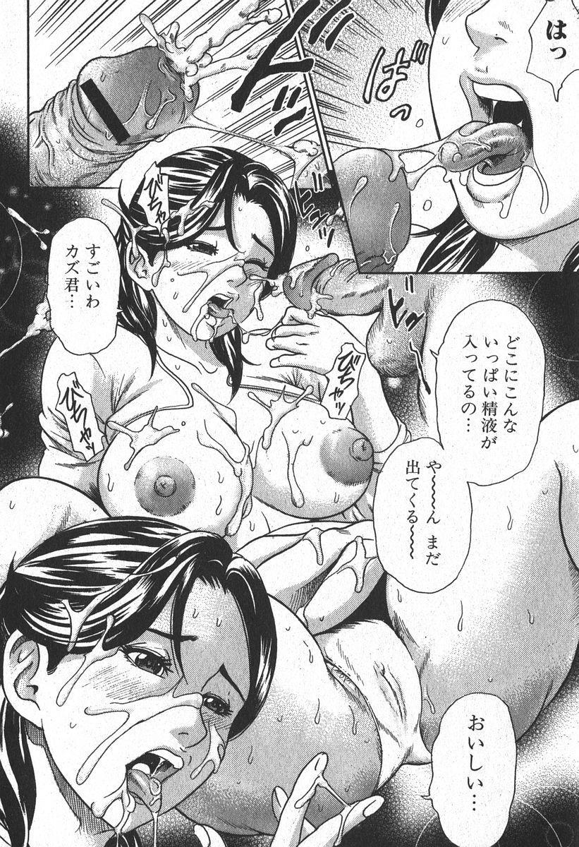 Jun-ai Kajitsu 2006-03 181