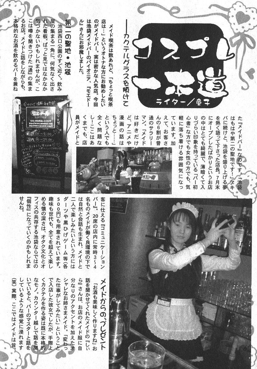Jun-ai Kajitsu 2006-03 189