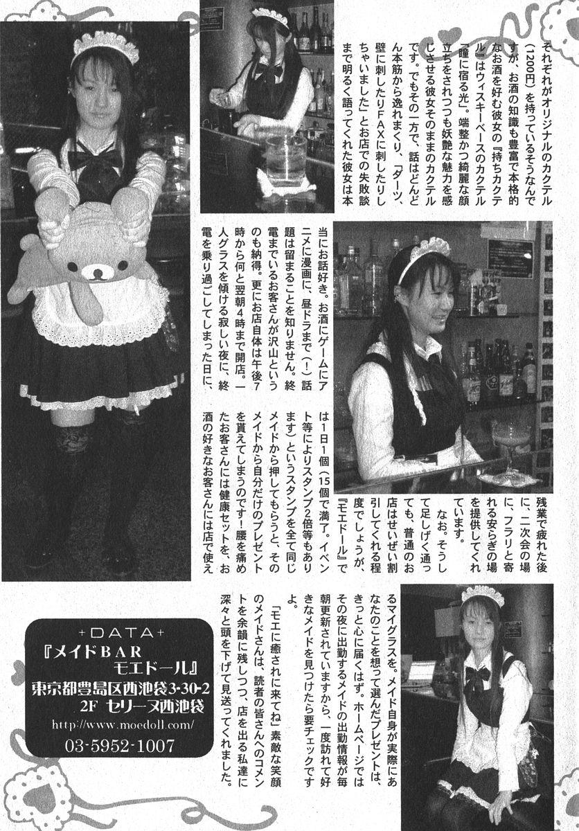 Jun-ai Kajitsu 2006-03 190