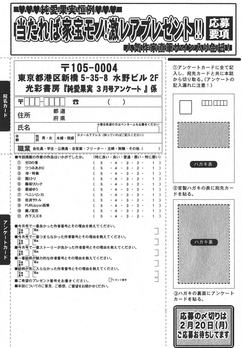 Jun-ai Kajitsu 2006-03 192