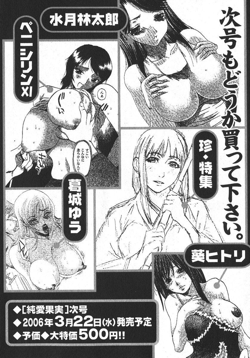 Jun-ai Kajitsu 2006-03 194