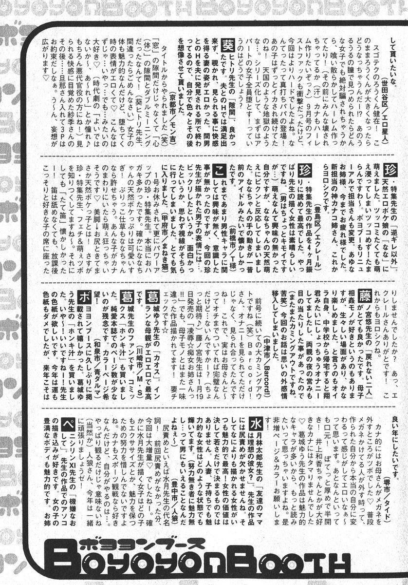 Jun-ai Kajitsu 2006-03 196