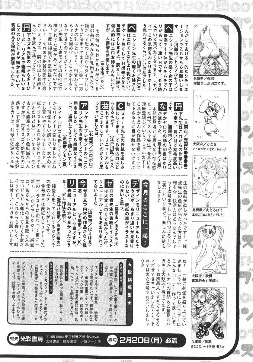 Jun-ai Kajitsu 2006-03 197