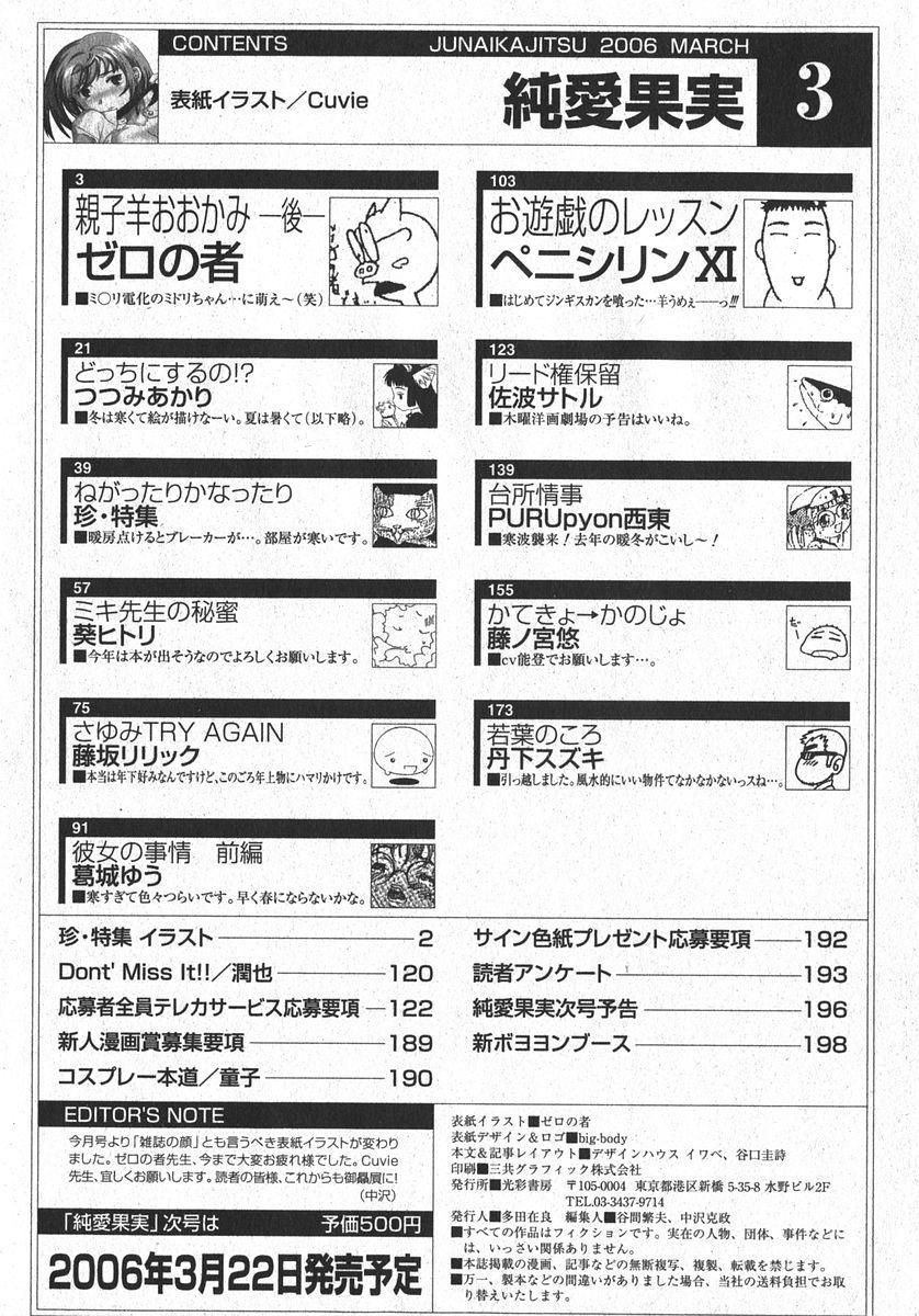 Jun-ai Kajitsu 2006-03 199