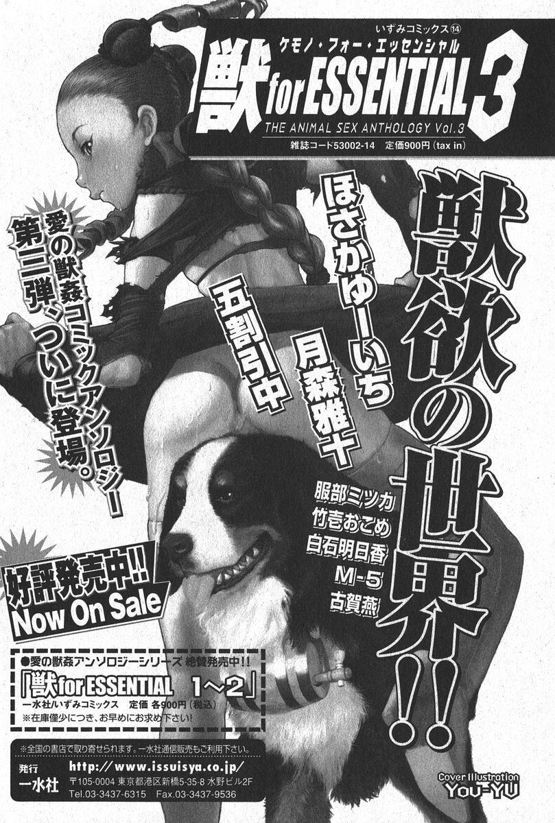 Jun-ai Kajitsu 2006-03 37
