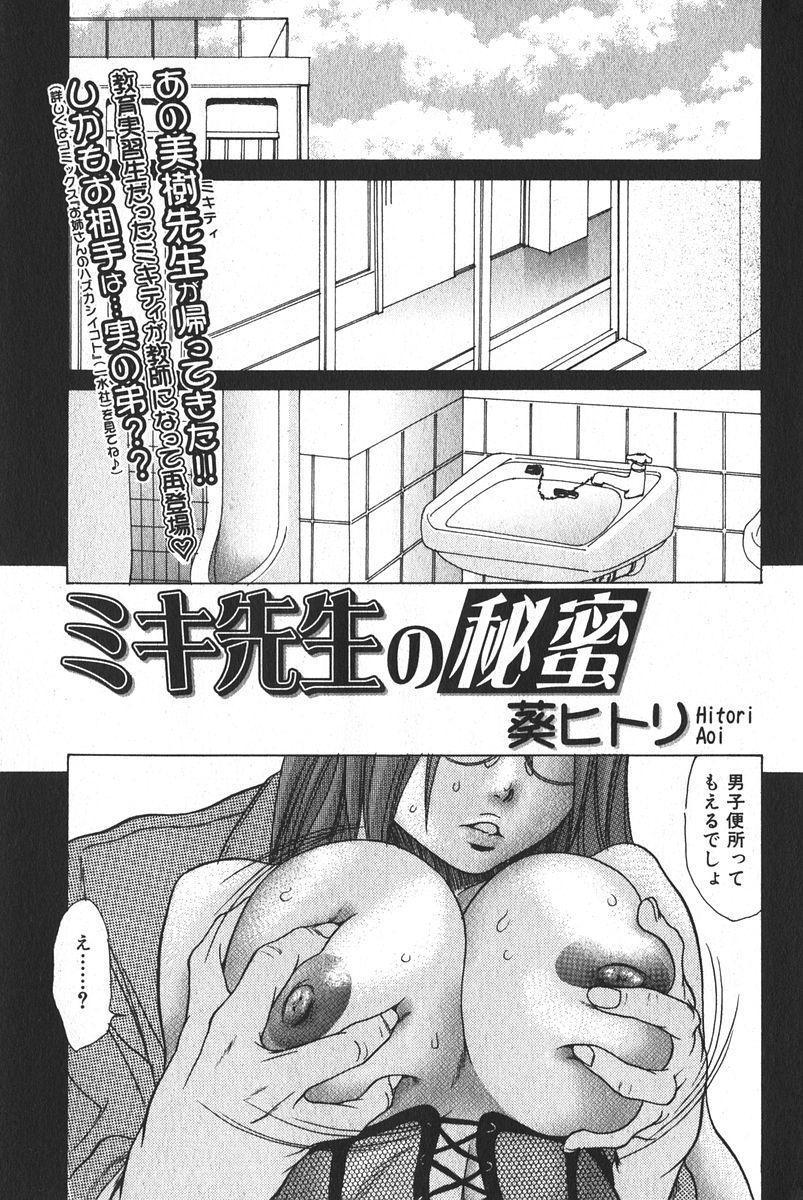 Jun-ai Kajitsu 2006-03 56