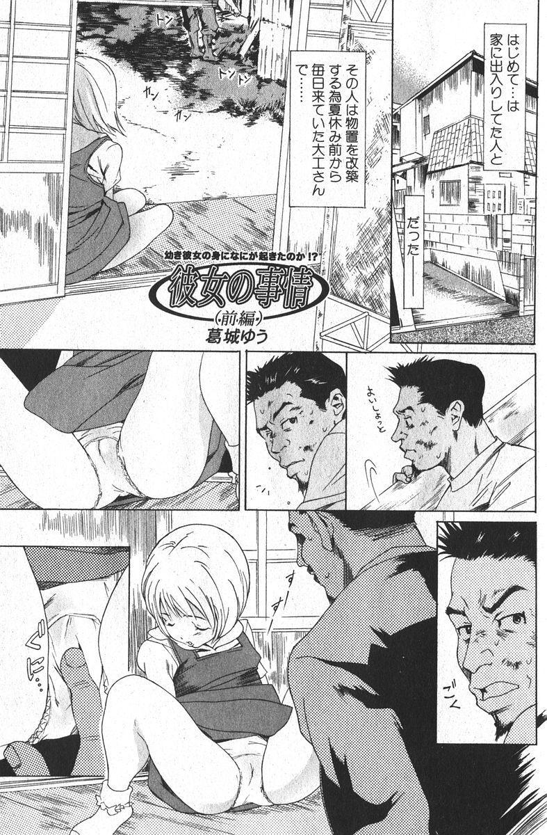 Jun-ai Kajitsu 2006-03 90