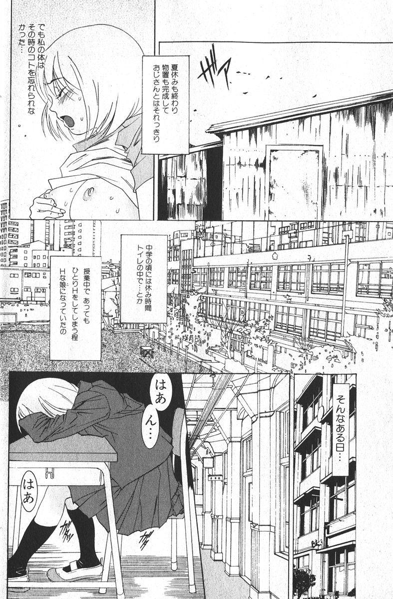 Jun-ai Kajitsu 2006-03 97