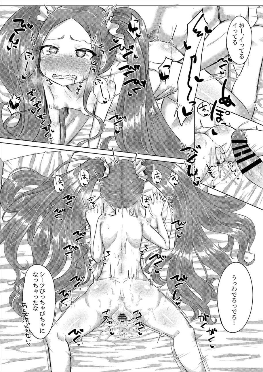 Yobai ni Hamatta Fuya-chan 16