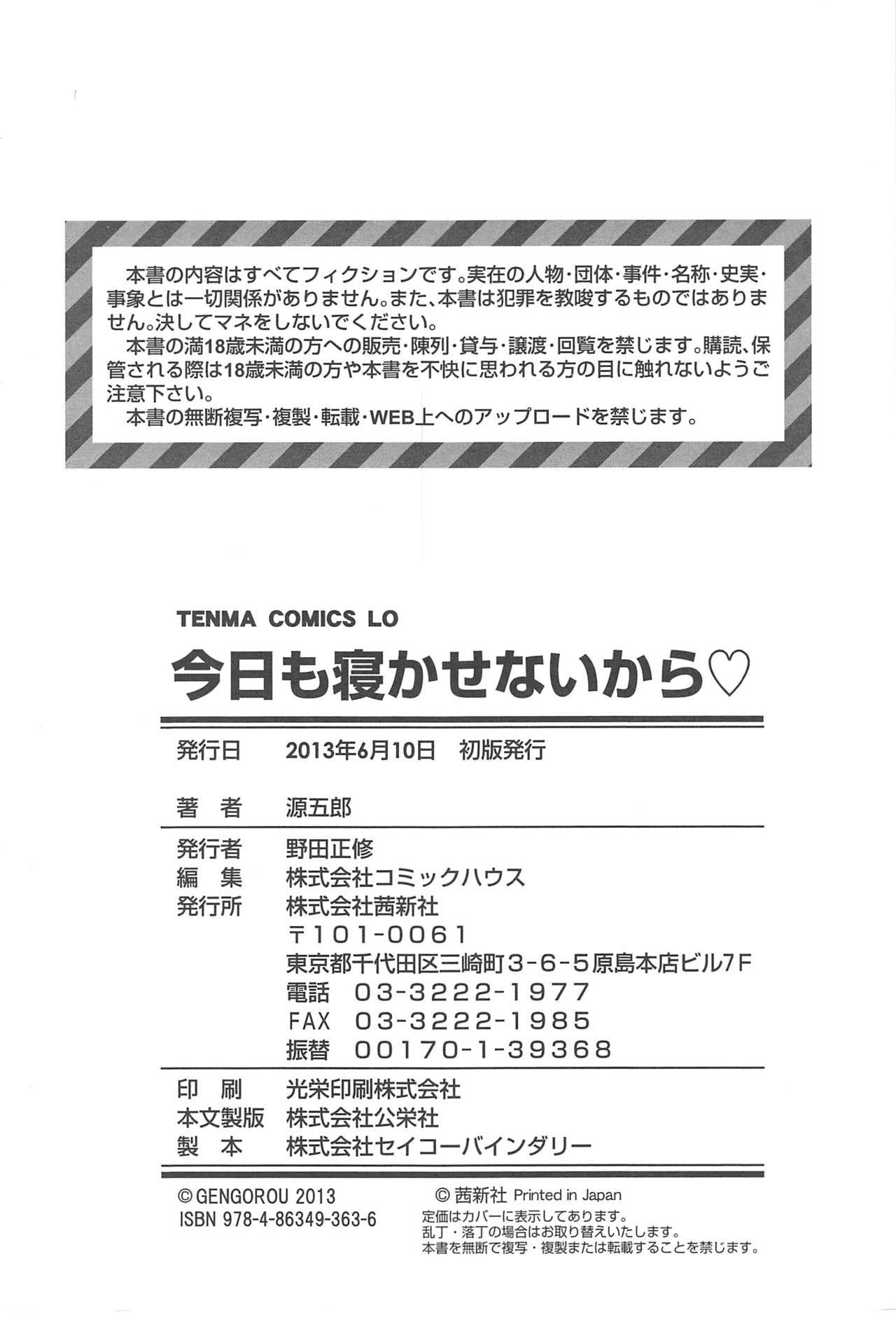Kyou Mo Nekasenaikara 204