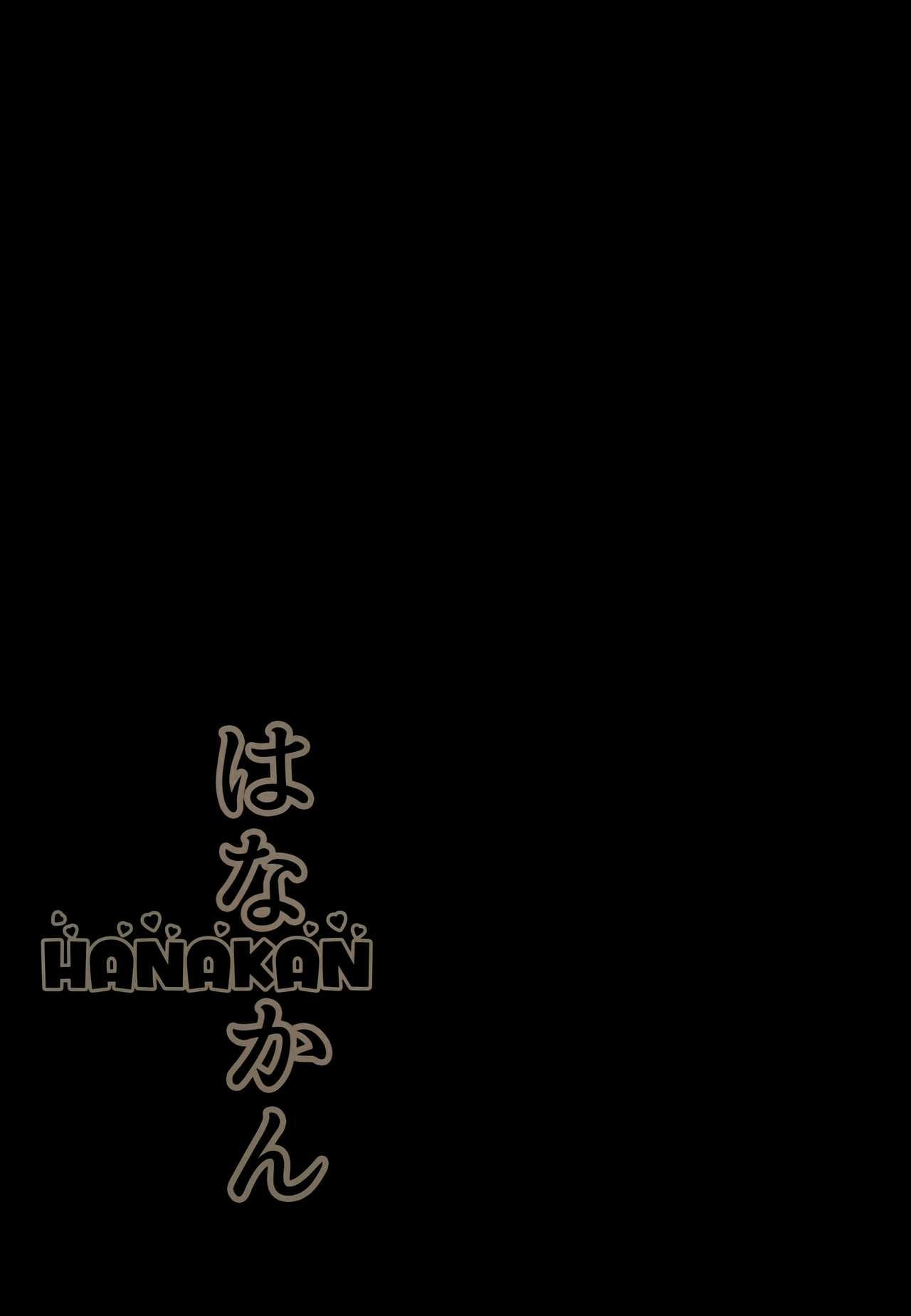 Hanakan ~ Nande Konna Koto ni Naru Zura!? 3