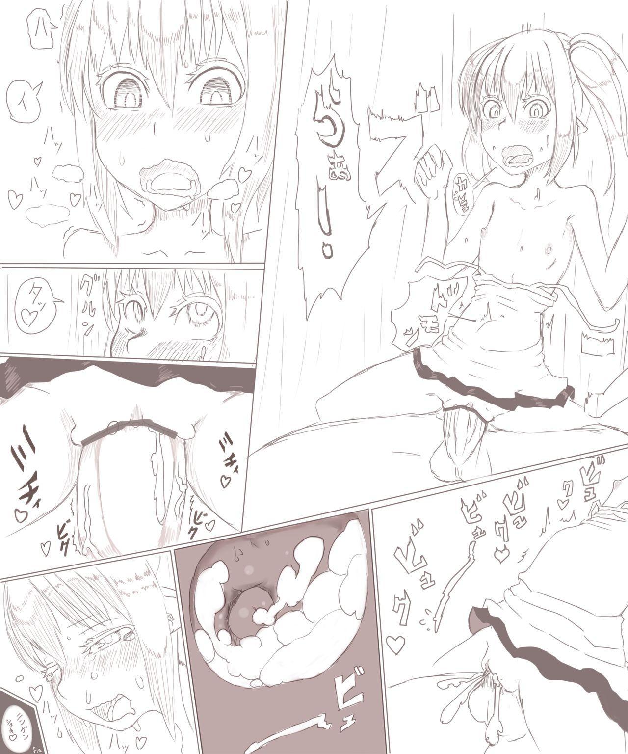 妖精ちゃんといちゃいちゃ 9