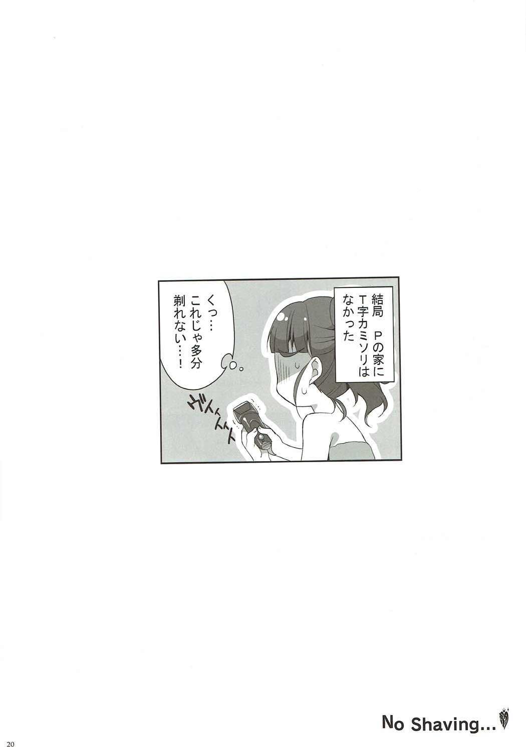Ofuro de Nao-chan to Icha Love H 18