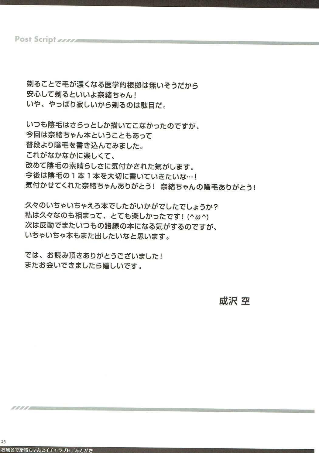 Ofuro de Nao-chan to Icha Love H 23