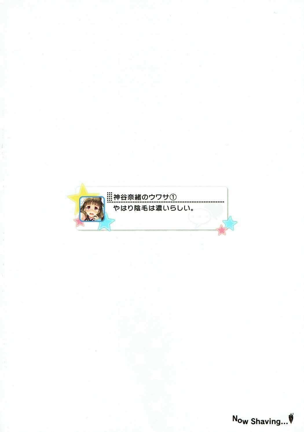 Ofuro de Nao-chan to Icha Love H 25