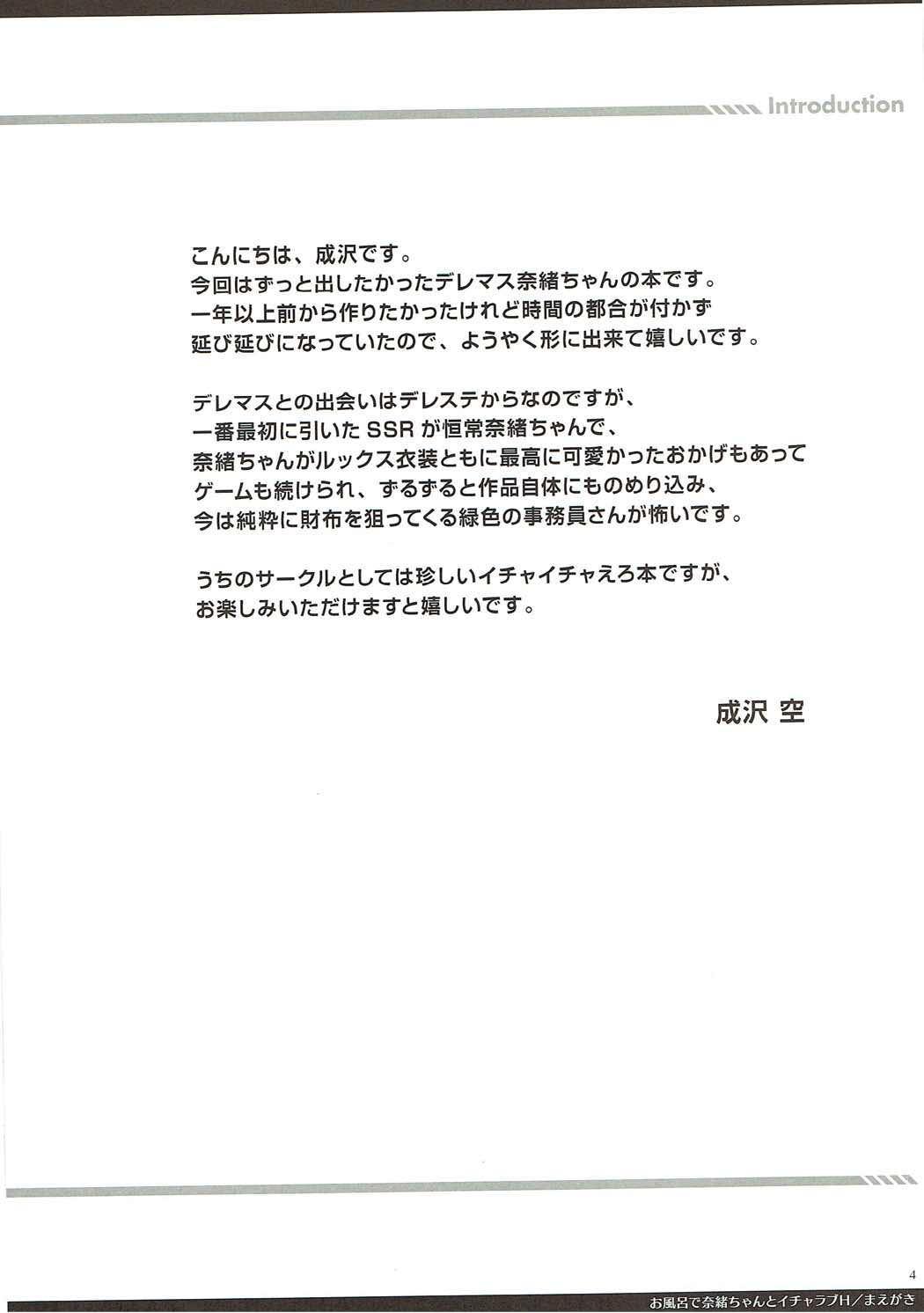 Ofuro de Nao-chan to Icha Love H 2