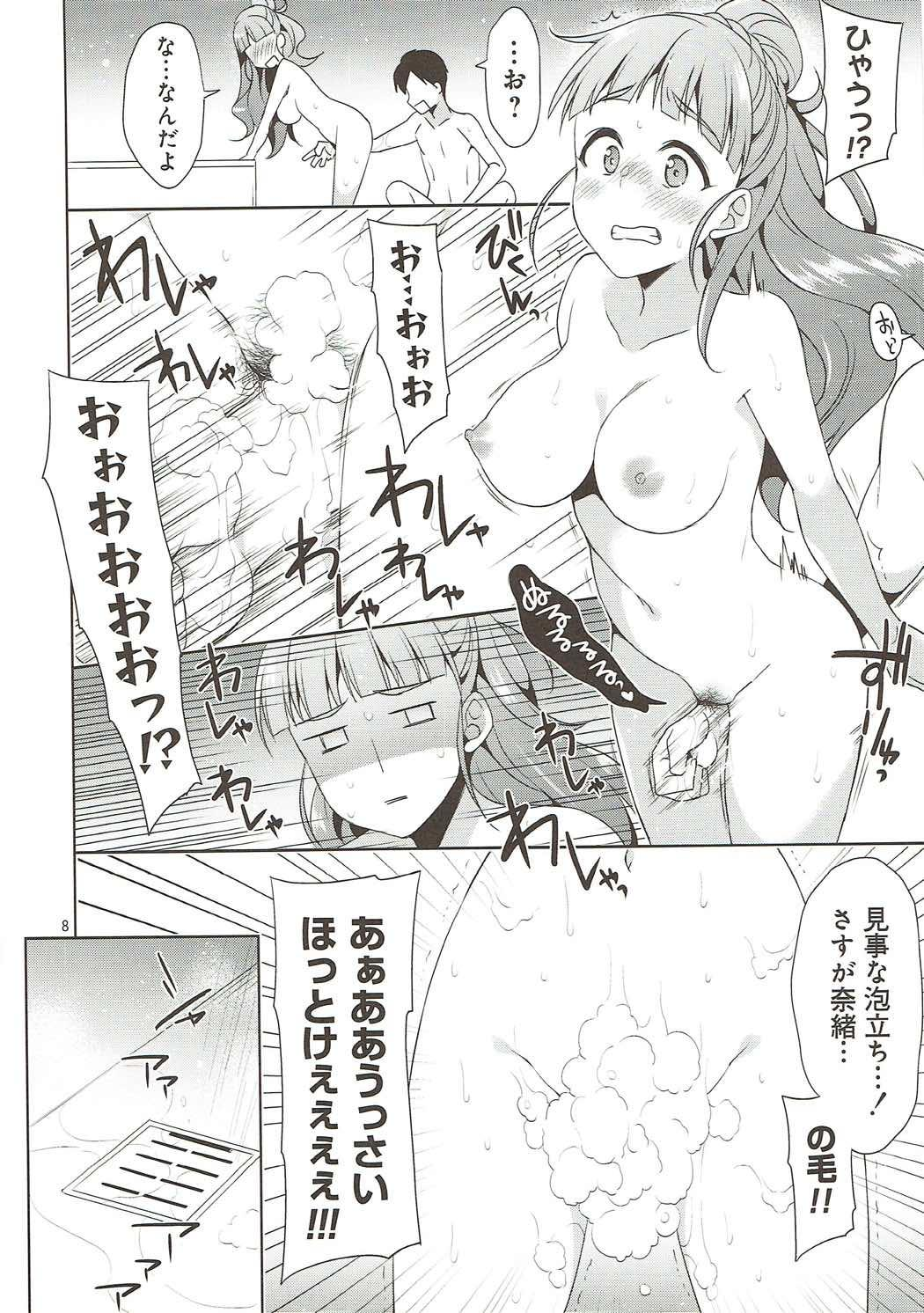 Ofuro de Nao-chan to Icha Love H 6