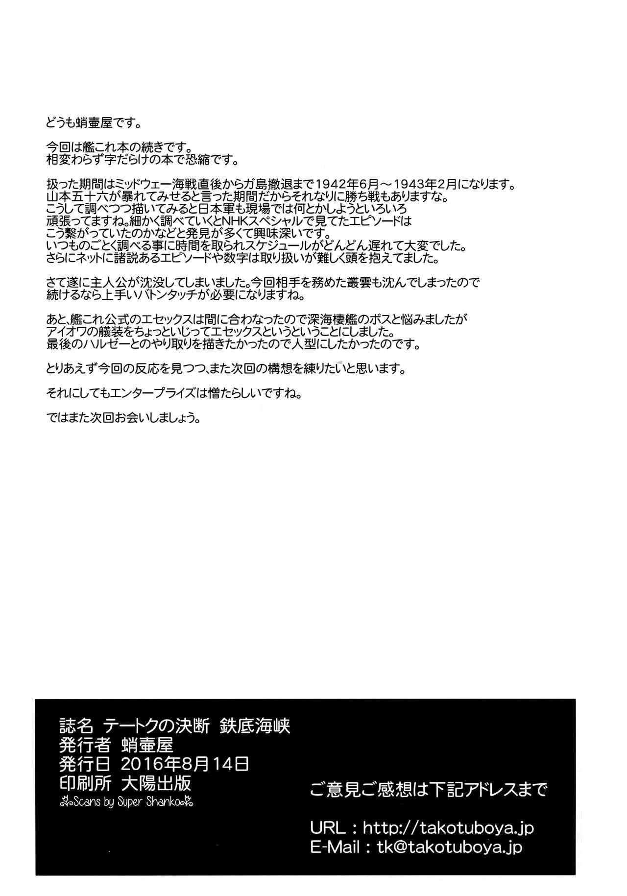 Teitoku no Ketsudan Iron Bottom Sound 56