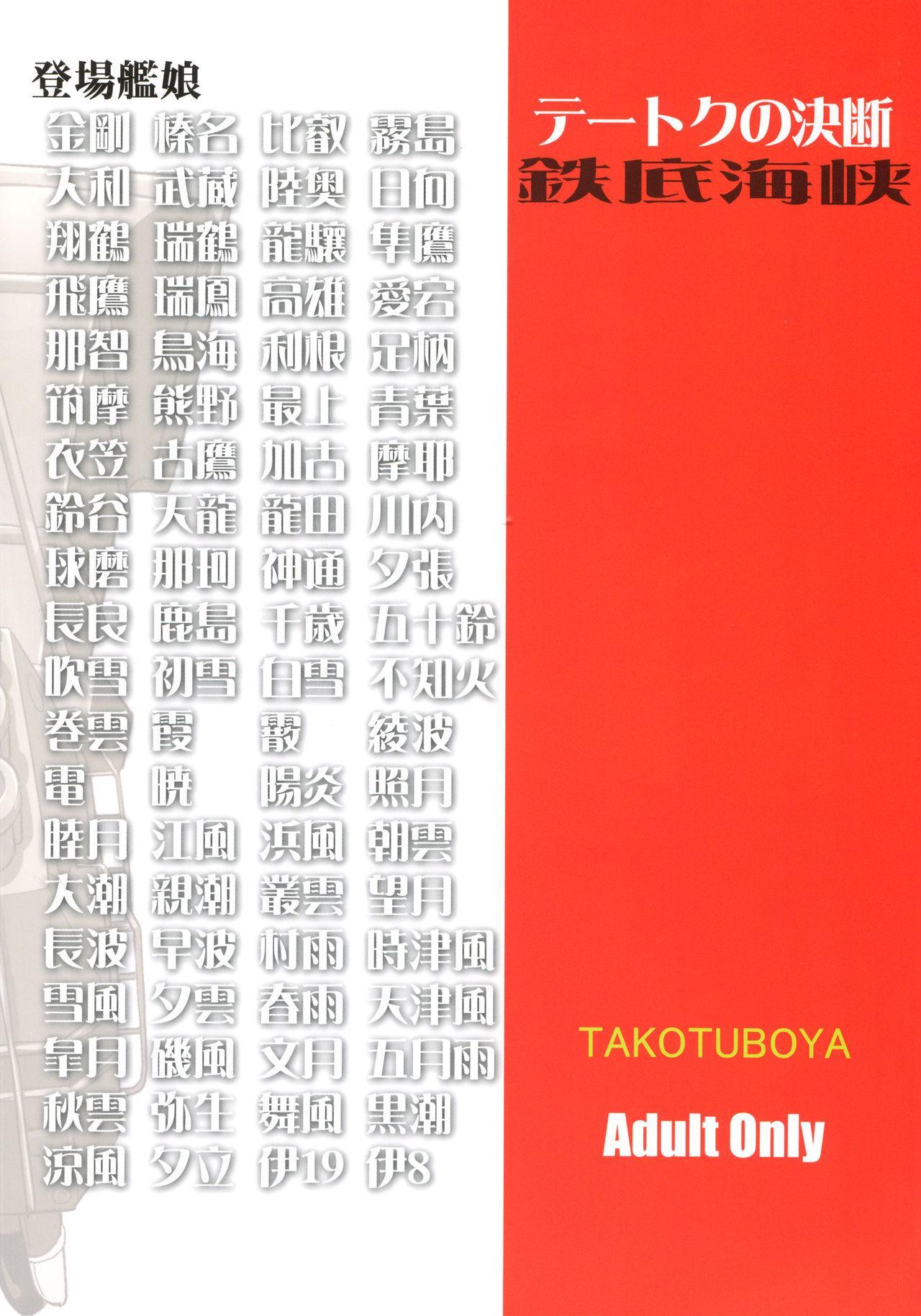 Teitoku no Ketsudan Iron Bottom Sound 57