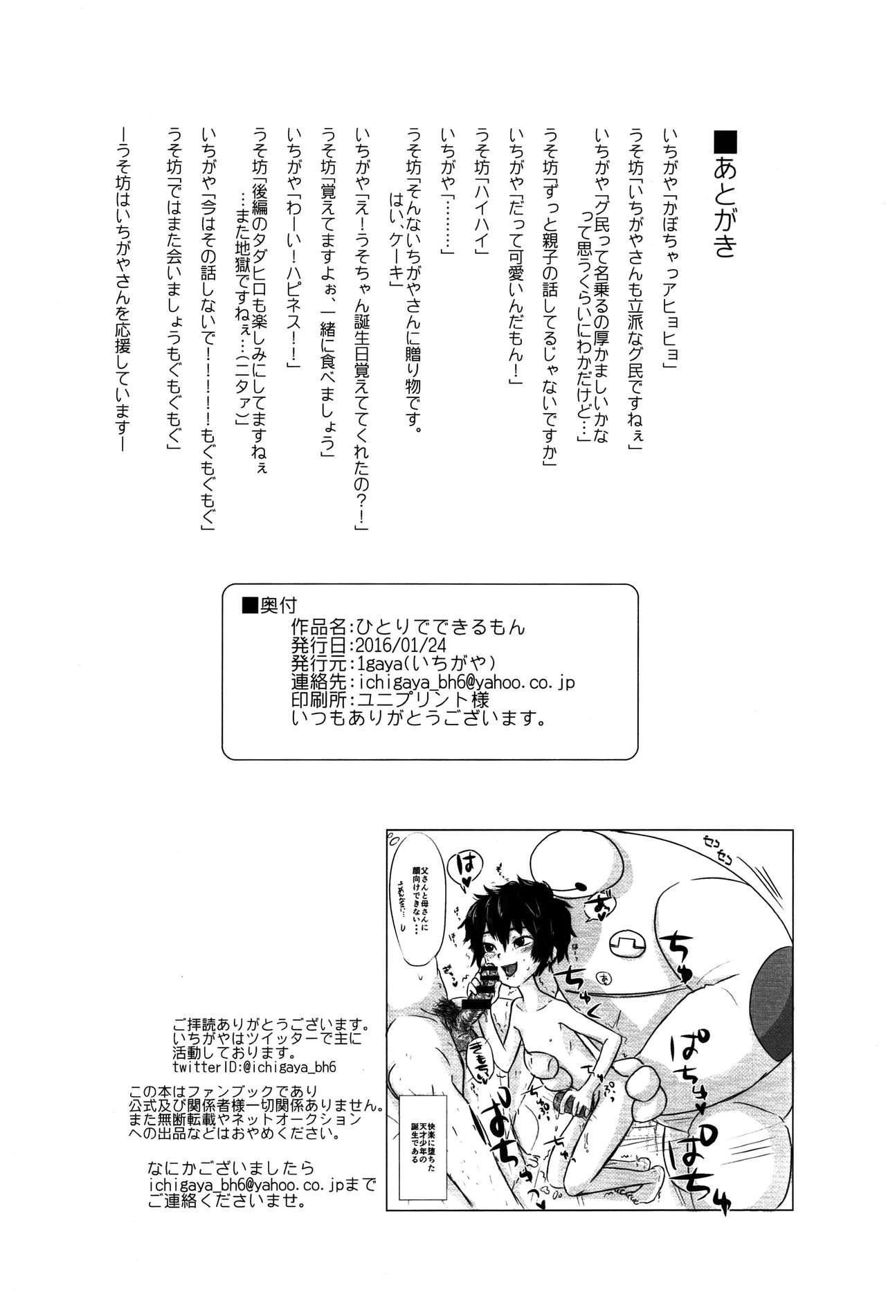 Hitori De Dekiru Mon 17