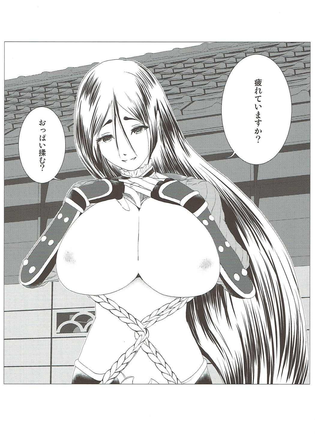 Hibikore Raikou Mama 10