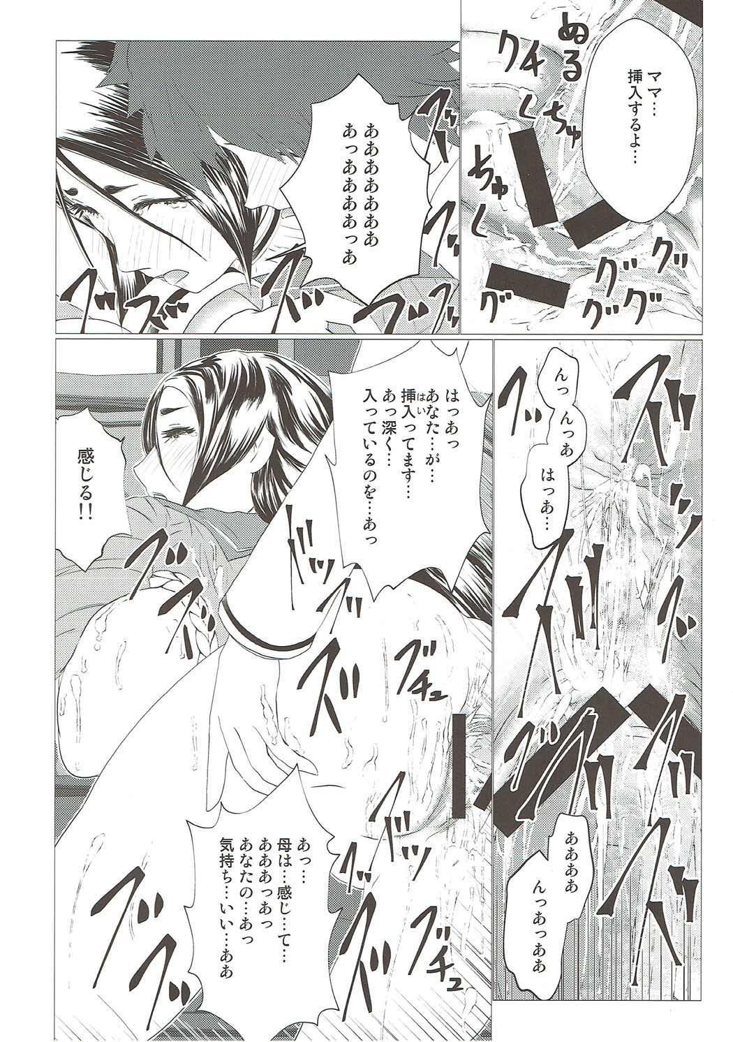 Hibikore Raikou Mama 12