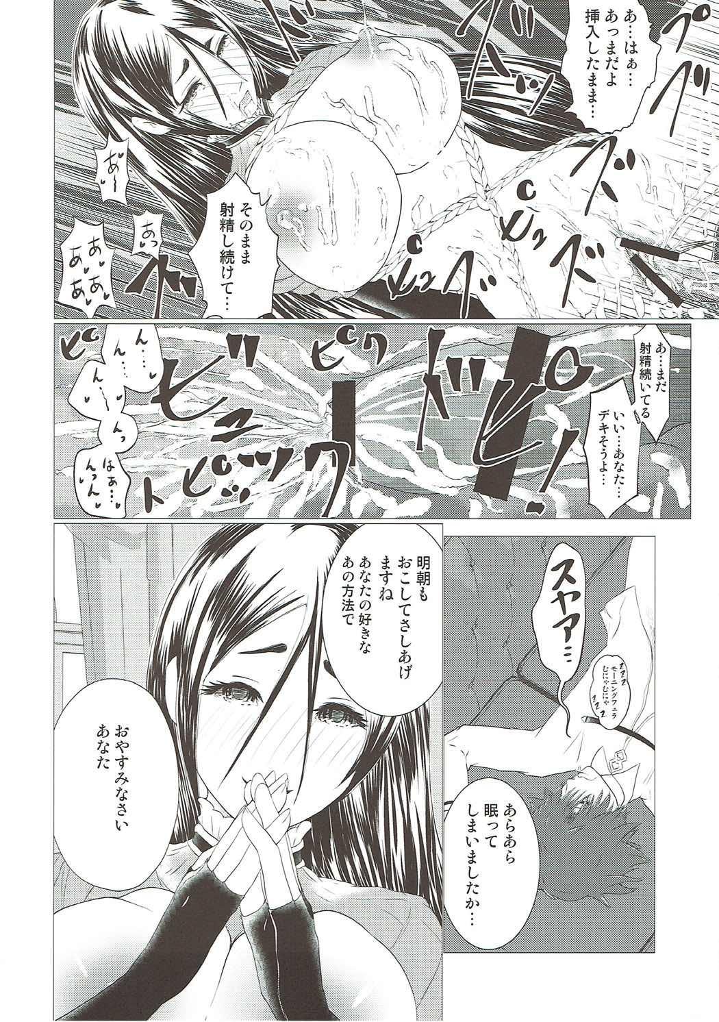 Hibikore Raikou Mama 14